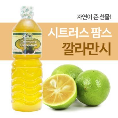 시트러스 팜스 천연꿀을 품은 깔라만시 750 ml (업체별도 무료배송)