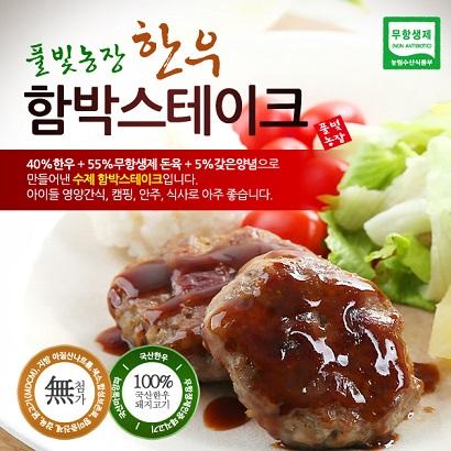 풀빛농장 무항생제 함박 스테이크 200g x 5개 (업체별도 무료배송)