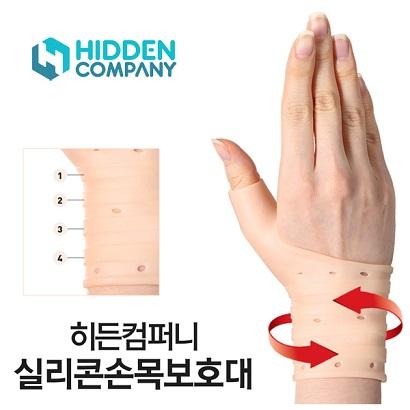 국산 실리콘 손목 보호대 아대가드 set (업체별도 무료배송)