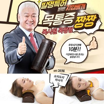 목통증 목짱짱 지압베개 (업체별도 무료배송)
