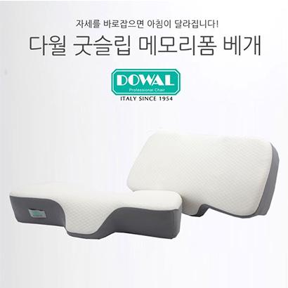 이태리 다월 굿슬립 메모리폼 경추베개 1P (업체별도 무료배송)