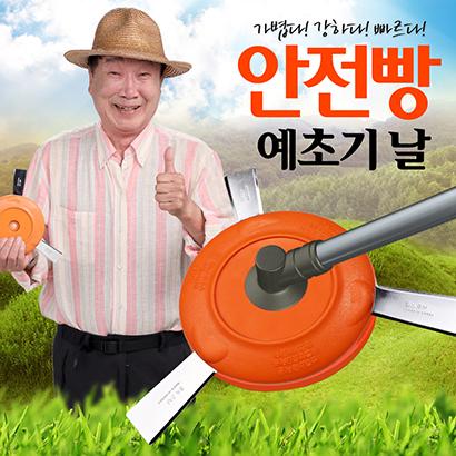 안전빵 예초기날 2세트 (업체별도 무료배송)