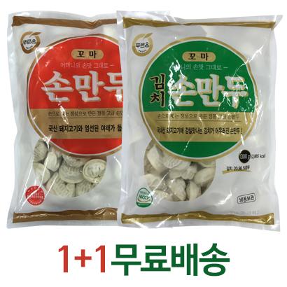 푸르온 김치손만두 1.3kg + 고기손만두1.3kg (업체별도 무료배송)