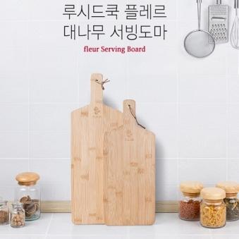 루시드쿡 플레르 대나무 서빙도마 (대) (업체별도 무료배송)