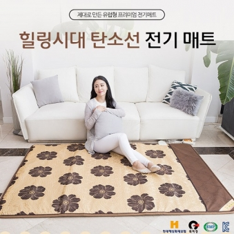 대진전자 힐링시대 EMF 인증 2난방 탄소열선 전기매트 더블 DEJ-9001 1500*2000mm (업체별도 무료배송)