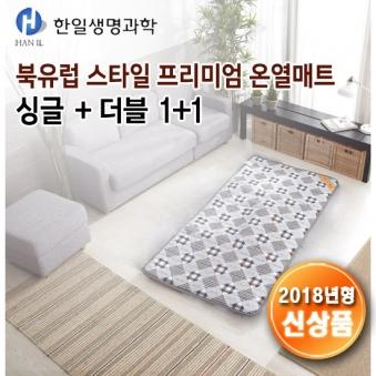2018년형 한일생명과학 온열매트 더블+싱글 (업체별도 무료배송)