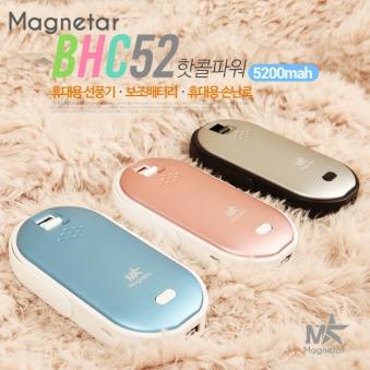 핫쿨파워 3in1 BHC-52 충전식 손난로 (핑크, 블루, 블랙 색상 택1) (업체별도 무료배송)