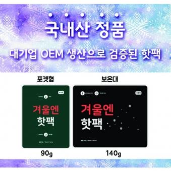 겨울엔 핫팩 90g(포켓형) x 30개 (업체별도 무료배송)