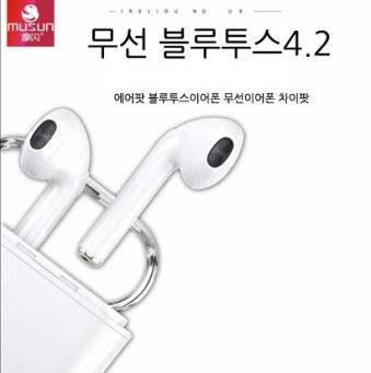차이팟 MUSUN 블루투스이어폰 TWS (업체별도 무료배송)