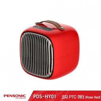 펜소닉 코지 PTC 히터 PDS-HY01(로즈 레드) (업체별도 무료배송)