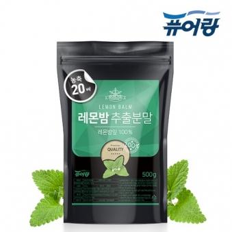 퓨어랑 20배 레몬밤 추출 분말 가루 500g (업체별도 무료배송)