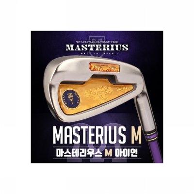 마스테리우스 MASTERIUS M 프리미엄 여성용 아이언셋트 (업체별도 무료배송)