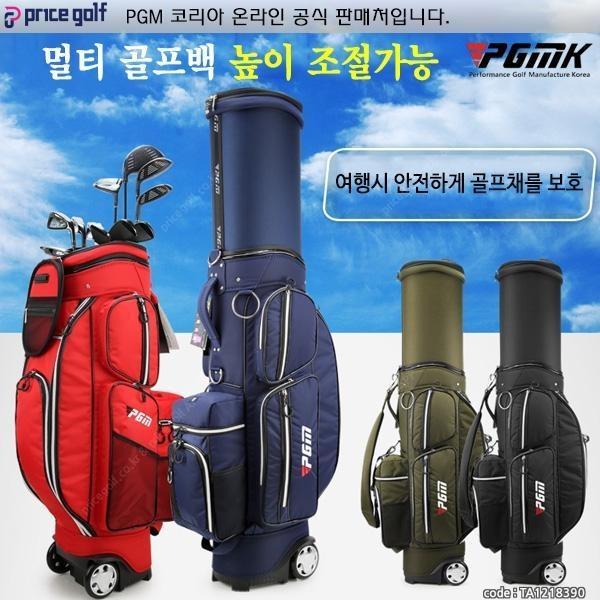PGMK 한국 공식 판매처 하드케이스 멀티캐디백2 경량바퀴 (업체별도 무료배송)