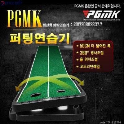 PGMK 한국 공식 판매처 360도 경사조절 퍼팅연습기 (업체별도 무료배송)