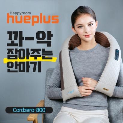 해피룸 휴플러스 무선 목어깨 안마기 CORDZERO-800 (업체별도 무료배송)
