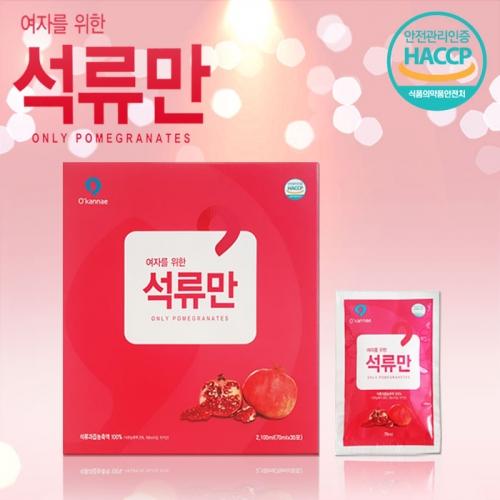 옻가네 석류만 70ml*30포 x 2박스+쇼핑백포함 (업체별도 무료배송)