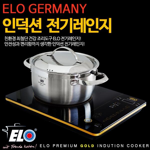ELO 프리미엄 인덕션렌지 BR-A77FY (업체별도 무료배송)