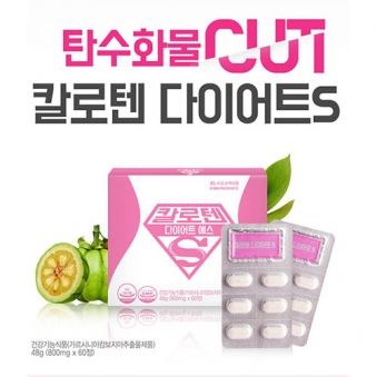 칼로텐 다이어트S 800mg*60정 (업체별도 무료배송)