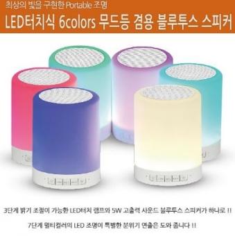 블루투스스피커 겸용 LED조명 (업체별도 무료배송)