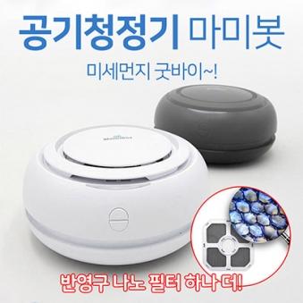 에어마미봇 공기청정기 살균 LED 미세먼지 나노필터 (업체별도 무료배송)
