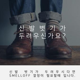 루츠 스멜오프인솔 1세트 (신발 냄새제거 깔창) (업체별도 무료배송)