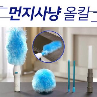 먼지사냥 올킬 자동 먼지털이+(틈새 청소기 증정) (업체별도 무료배송)