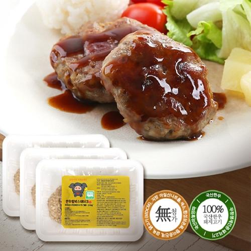 풀빛농장 무항생제 한우 함박스테이크 200g x 5팩 (업체별도 무료배송)