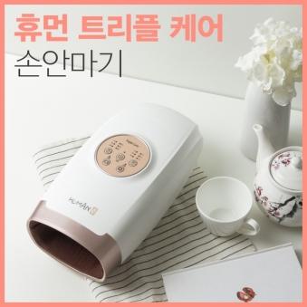 휴먼 트리플케어 손 안마기 (업체별도 무료배송)