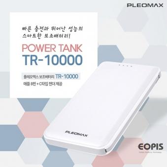 플레오맥스 보조배터리 TR-10000 (8핀,C타입 젠더제공) (업체별도 무료배송)