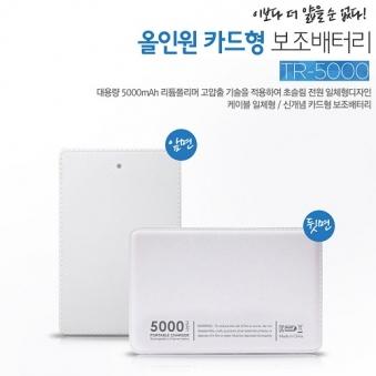 MINIBOSS 보조배터리 TR-5000 (업체별도 무료배송)