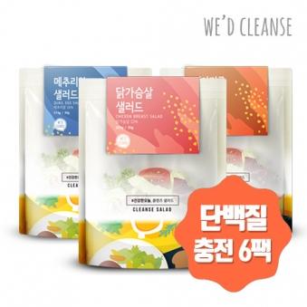 위드클렌즈 [단백질충전] 닭가슴살+병아리콩+메추리알 샐러드 3종 총6팩 (업체별도 무료배송)