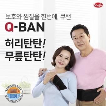 큐밴 허리탄탄 관절 허리 보호대 황토 냉온 찜질팩 9종 (업체별도 무료배송)