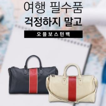 오플 보스턴백 2종 택1 (업체별도 무료배송)