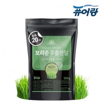 [퓨어랑] 20배 새싹보리 추출 분말가루 1팩 (500g) (업체별도 무료배송)