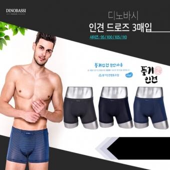 [디노바시] 인견 드로즈/트렁크 3매입 5종 택1+ 케이스포장 (업체별도 무료배송)