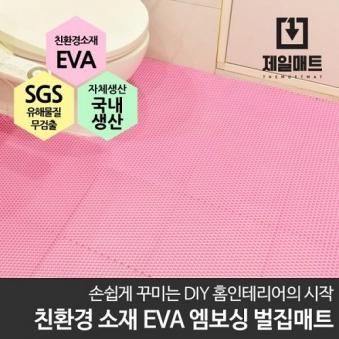 국내생산 엠보싱 벌집 욕실 현관 베란다 꿀벌매트 소 125 x 70 (업체별도 무료배송)