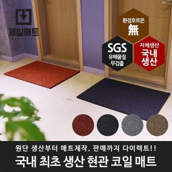 코일현관매트 업소용 대 130 x 95 (업체별도 무료배송)