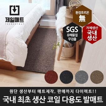 국산 코일 다용도 발매트 발매트 65 x 45 (업체별도 무료배송)