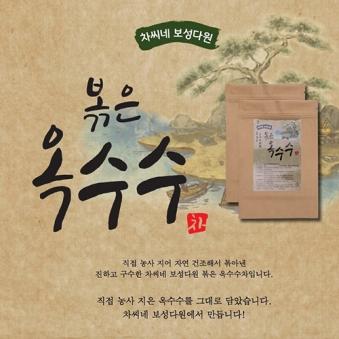 차씨네 보성다원 볶은옥수수차 350g x 5팩 (업체별도 무료배송)