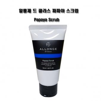[한국콜마] 알롱제 드 파파야 스크럽 50mlX2개 (업체별도 무료배송)