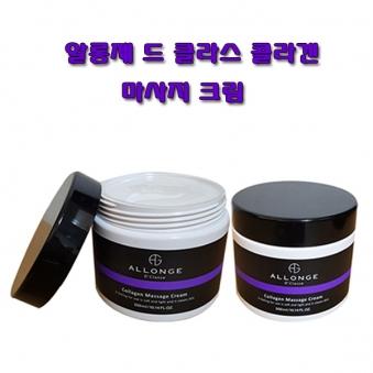 [한국콜마] 알롱제 드 콜라겐 마사지크림 300mlX2개 (업체별도 무료배송)