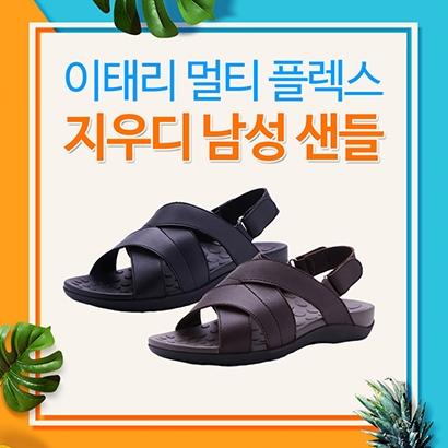 지우디 이태리 멀티 플렉스 남성 샌들 (브라운/블랙) (업체별도 무료배송)