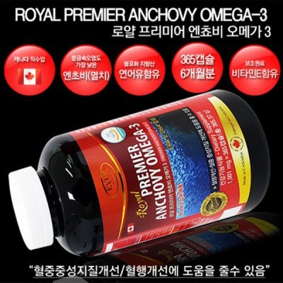 로얄 프리미어 엔쵸비 오메가3 1,001mg*365캡슐 (업체별도 무료배송)
