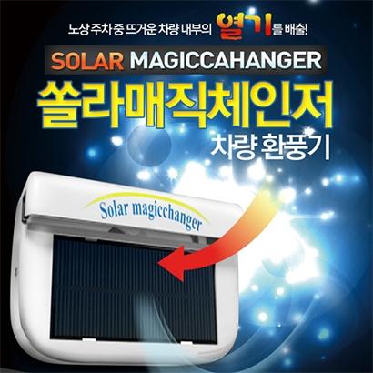 쏠라 매직체인저 (차량용 환풍기) (업체별도 무료배송)