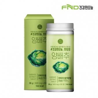 FND건강한오늘 한입정 양배추정 2통(120정) 4개월분 (업체별도 무료배송)
