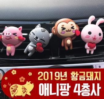 [애니팡] 프렌즈 차량용 방향제 4종 택1 (업체별도 무료배송)