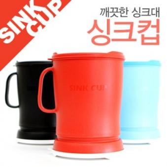싱크컵 1+1 (업체별도 무료배송)
