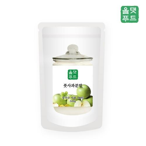 [타임특가][올댓푸드] 풋사과 분말 500g (업체별도 무료배송)