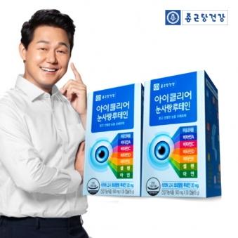 종근당건강 아이클리어 눈사랑 루테인 500mg*30캡슐 x 2개 (업체별도 무료배송)
