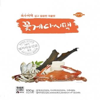 [육수비책] 꽃게 다시팩 100g (업체별도 무료배송)